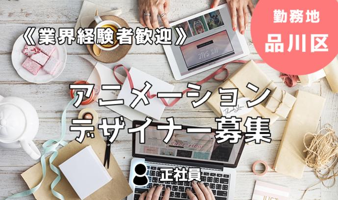 《経験者歓迎!》オンラインゲームのアニメーションデザイナー募集!勤務地:品川区