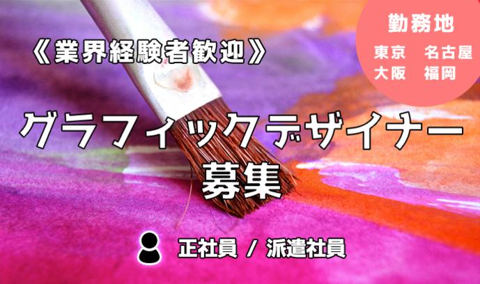 《経験者歓迎!》ソーシャルゲームの2Dグラフィックデザイナー募集!勤務地:東京・名古屋・大阪・福岡