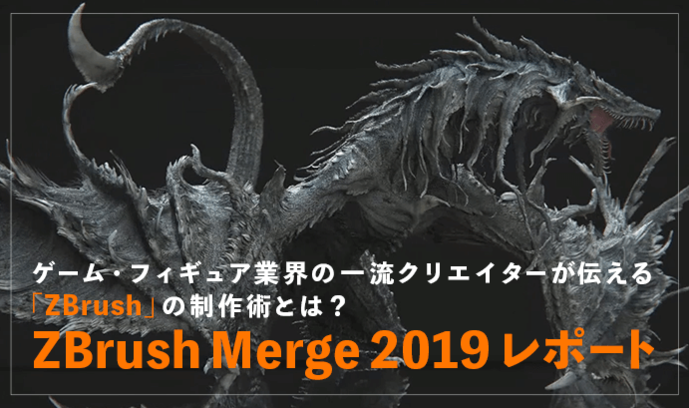 ゲーム・フィギュア業界の一流クリエイターが伝える「ZBrush」の制作術とは? -「ZBrush Merge 2019」レポート -