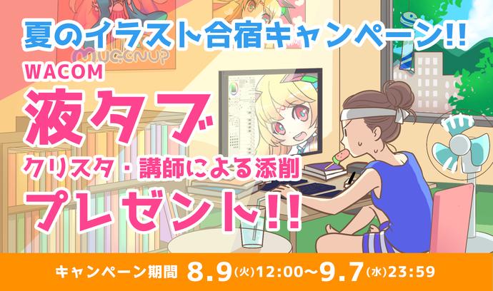 【液タブが当たる!】夏のイラスト合宿キャンペーン