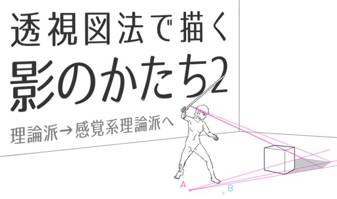 理論派→感覚系理論派へ。透視図法で描く影のかたち ‐ 線光源編