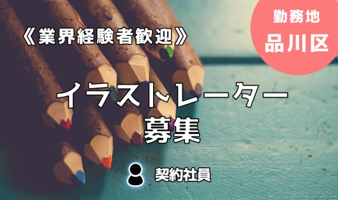 《経験者歓迎!》ゲーム・映像制作会社のイラストレーター募集!勤務地:品川区
