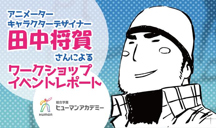 飲食の描写を学ぼう。田中将賀さんによるワークショップイベントレポート