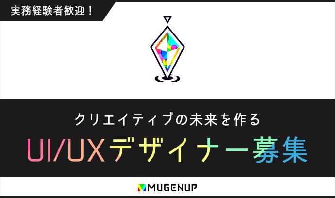 実務経験者歓迎! クリエイティブの未来を作るUI/UXデザイナー募集