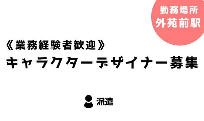 《経験者歓迎!》キャラクターデザイナー募集! 勤務地:外苑前駅