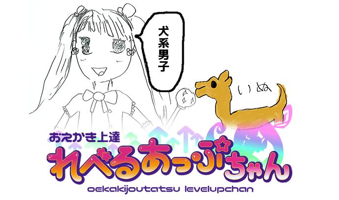 第五話「超 いぬ」- おえかき上達 れべるあっぷちゃん season2