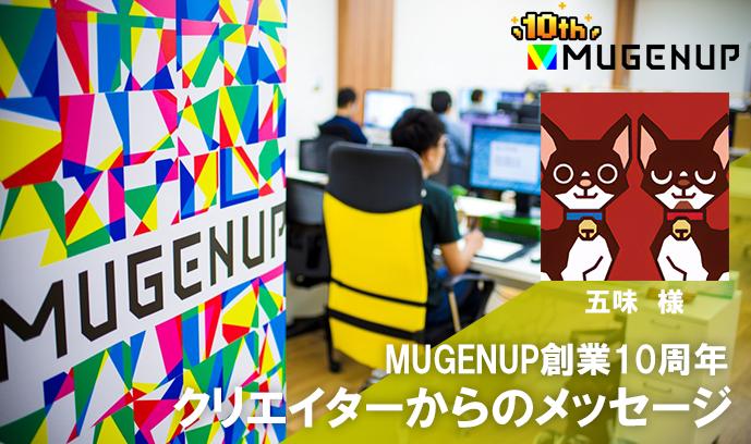 MUGENUP創業10周年|五味様 クリエイターインタビュー