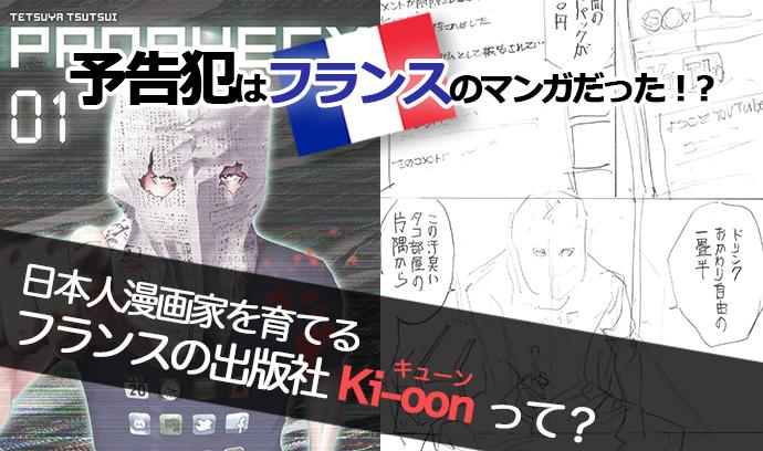 デビューするならフランスがアツい! 日本人漫画家を育てるフランスの出版社、Ki-oonって?