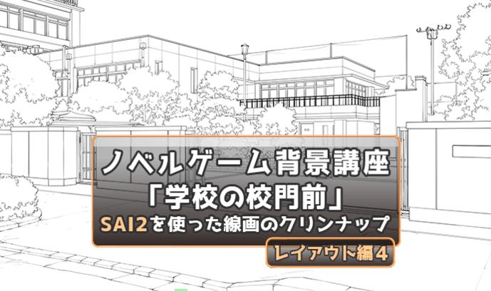 きれいな線画を描こう! SAI2を使ったクリンナップ方法 これで「学校の校門前」の背景イラストが描ける!~レイアウト編4~