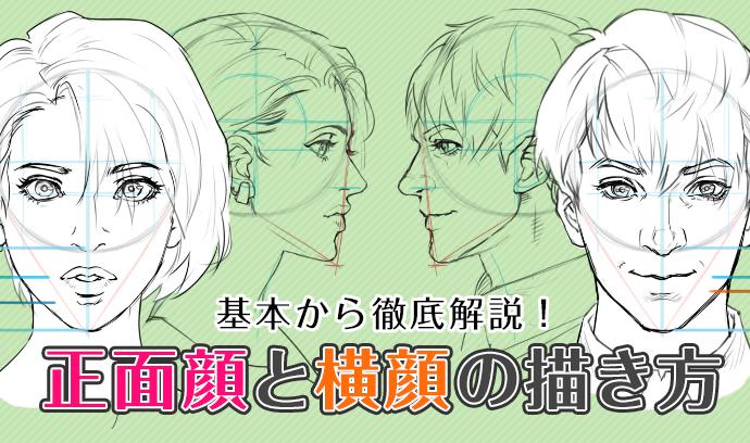 基本から徹底解説! 正面顔と横顔の描き方