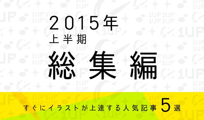【2015年上半期総集編】すぐにイラストが上達する人気講座5選