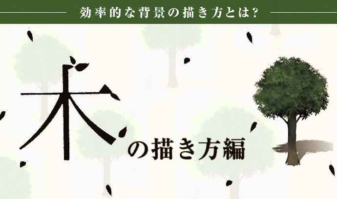効率的な背景の描き方とは? 木の描き方編