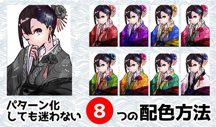 パターン化して色選びに迷わない 8つの配色方法 いちあっぷ