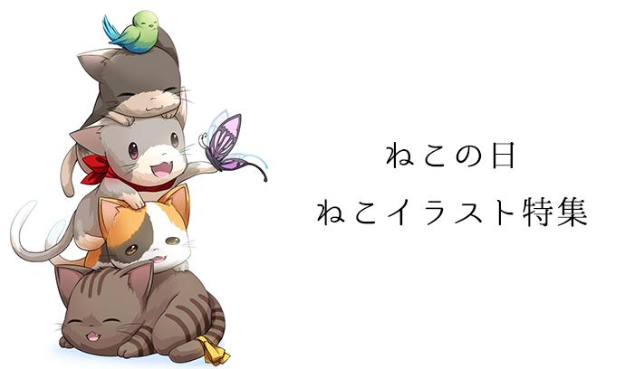 【2月22日はねこの日】ねこイラスト特集