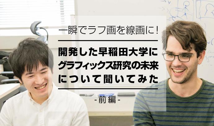 一瞬でラフ画を線画に! 開発した早稲田大学にグラフィックス研究の未来について聞いてみた‐前編‐