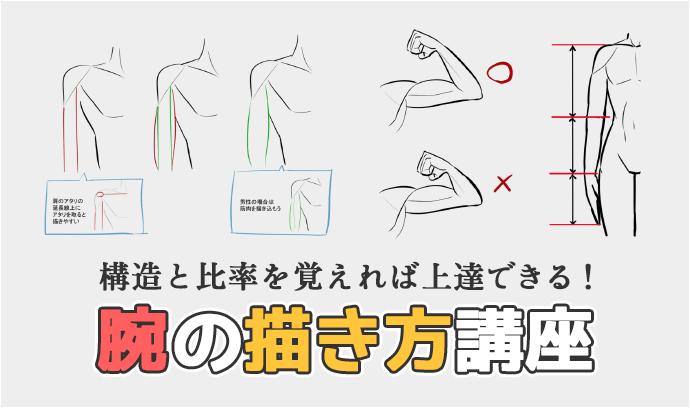 構造と比率を覚えれば上達できる!腕の描き方講座
