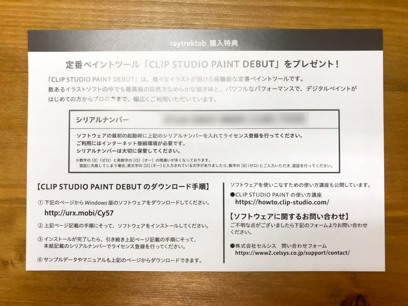 raytrektab購入特典のCLIP STUDIO PAINT DEBUT