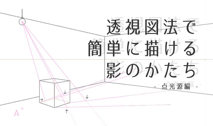 理論派イラストレーターの貴方へ、透視図法で簡単に描ける影のかたち - 点光源編 -