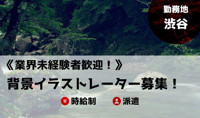 《業界未経験者歓迎!》背景イラストレーター募集! 勤務地:渋谷