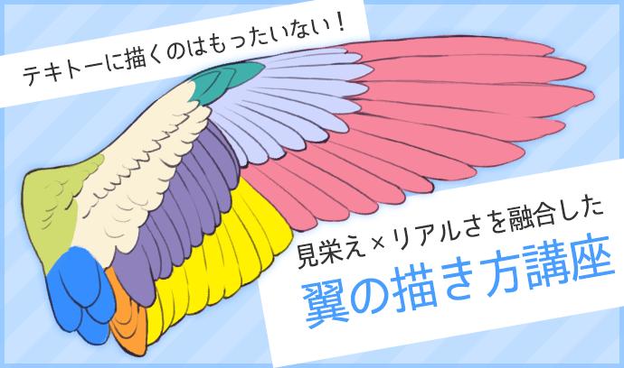 テキトーに描くのはもったいない! 見栄え×リアルさを融合した翼の描き方講座