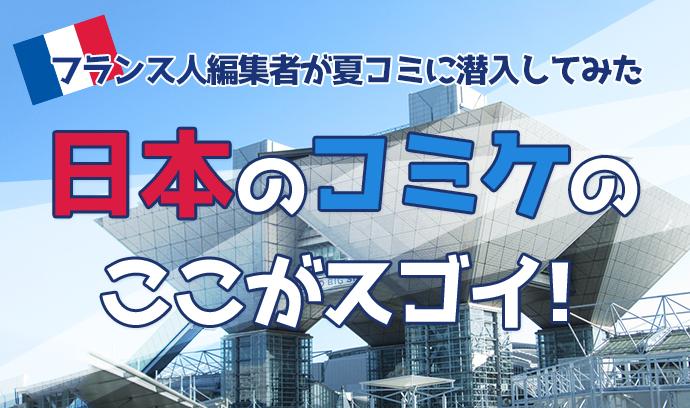 「日本のコミケのここがスゴイ!」 フランス人編集者が夏コミに潜入してみた