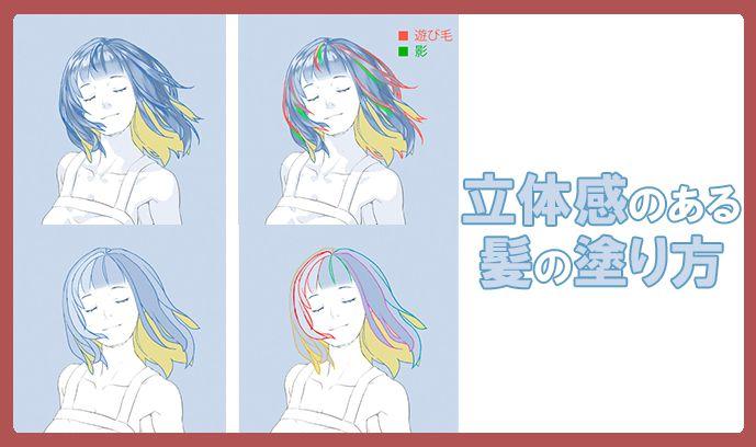 光源と頭部の立体、髪の束を意識しよう! 立体感のある髪の塗り方講座