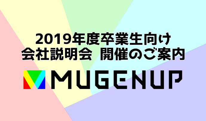 2019年度卒学生向け会社説明会を3月28日(水)に開催! (※今後も随時追加開催予定)