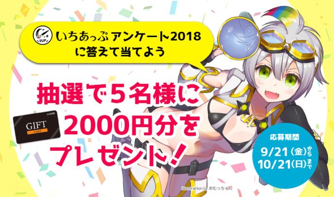 ギフト券2,000円がもらえるチャンス!いちあっぷアンケート2018★
