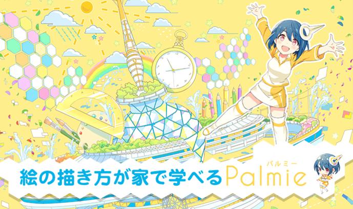 【Palmie】絵の描き方が家で学べるパルミー