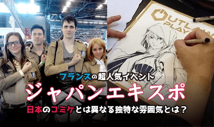 フランスの超人気イベント『ジャパンエキスポ』 日本のコミケとは異なる独特な雰囲気とは?