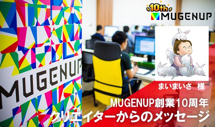 MUGENUP創業10周年 まいまいさ様 クリエイターインタビュー