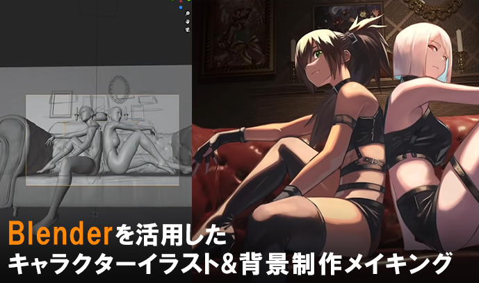 Blenderを活用したキャラクターイラスト&背景制作メイキング
