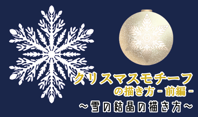 クリスマスモチーフの描き方 -前編- ~雪の結晶の描き方~