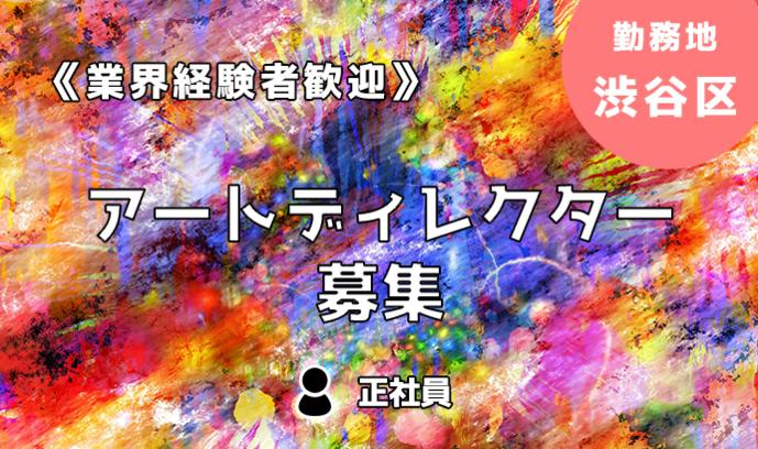 《経験者歓迎!》ゲーム制作のアートディレクター募集!勤務地:渋谷区