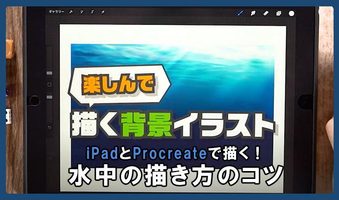 iPadとProcreateで描く!水中の描き方のコツ