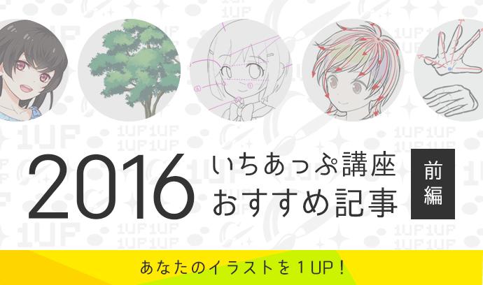 あなたのイラストを1UP! いちあっぷ講座おすすめ記事2016 前編