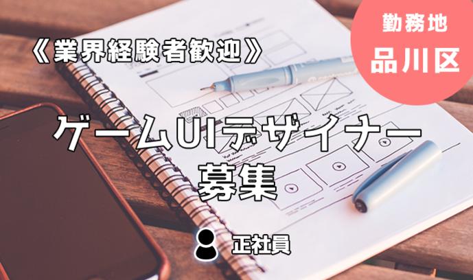 《経験者歓迎!》ソーシャルゲームのUI/UXデザイナー募集!勤務地:品川区