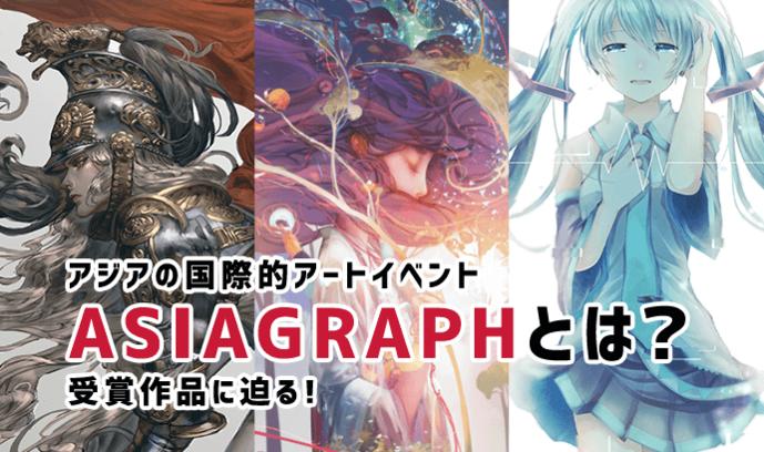 アジアの国際的アートイベントASIAGRAPHとは? 受賞作品に迫る!
