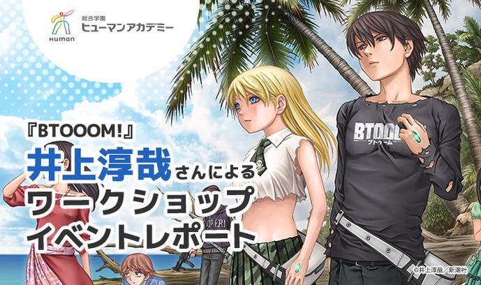 『BTOOOM!』の背景制作テクニックを大公開! 漫画家・井上淳哉さんによるワークショップイベントレポート