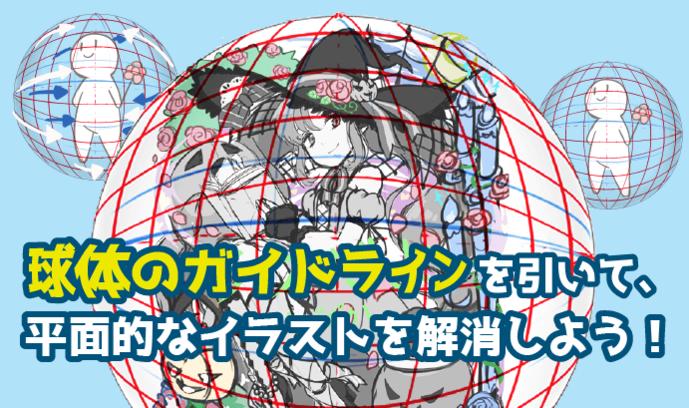 球体のガイドラインを引いて、平面的なイラストを解消しよう!