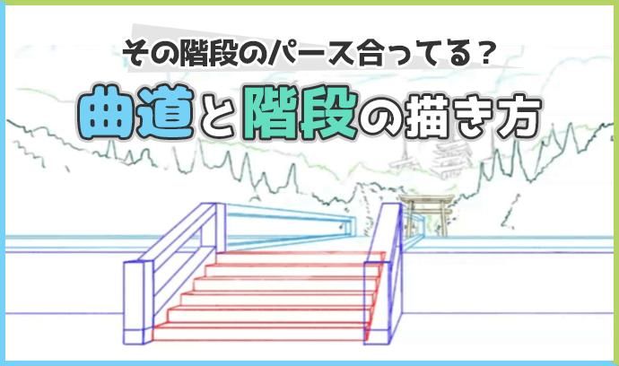 その階段のパース合ってる? 曲道と階段の描き方