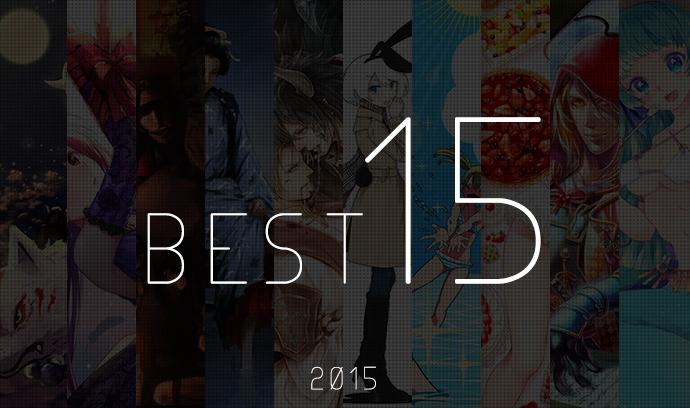 【ホットスポット】2015年ベスト15選
