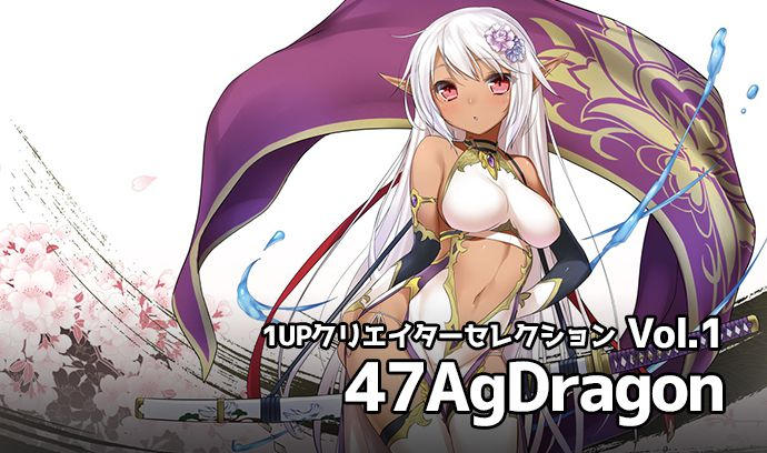 1UPクリエイターセレクションvol.1 - 47AgDragon(しるどら)