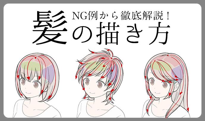 初心者が陥りがちな誤った髪の描き方と解決法