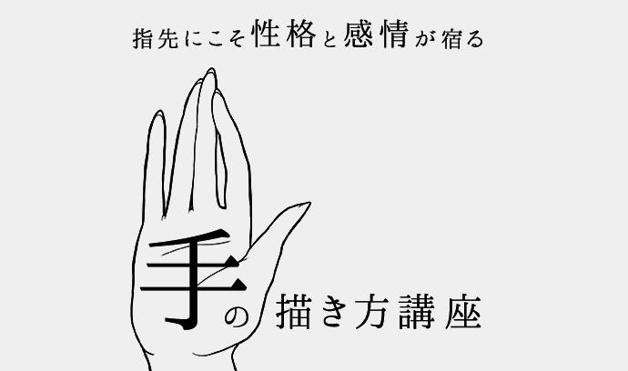 指先にこそ「感情」と「性格」が宿る! 手の描き方講座