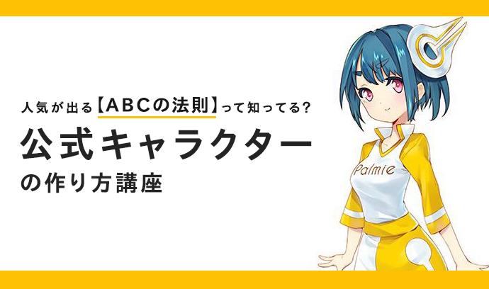 人気が出る「ABCの法則」って知ってる? 公式キャラクターの作り方講座