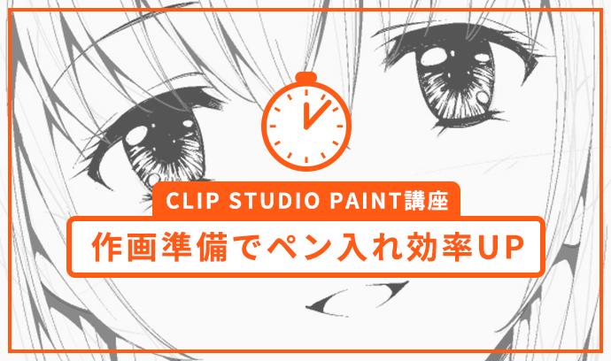 クオリティアップのカギは作画作業の効率化にあり!  CLIP STUDIO PAINT講座 漫画作画準備〜ペン入れ編