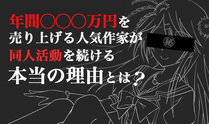 年間◯◯◯万円売り上げる人気作家が同人活動を続ける本当の理由とは?