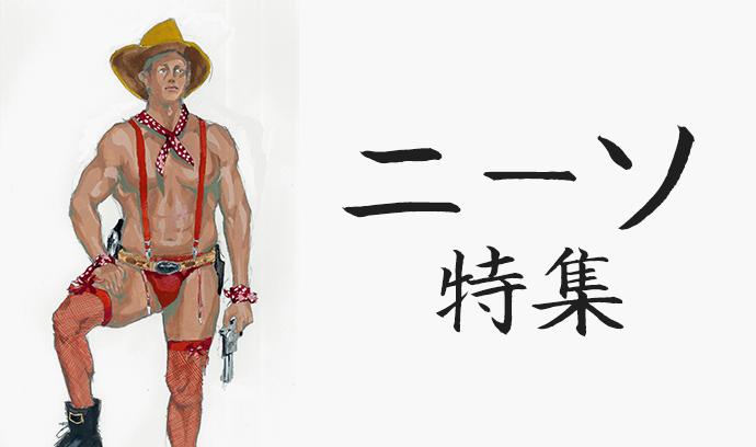 【絶対領域宣言】ニーソキャライラスト特集