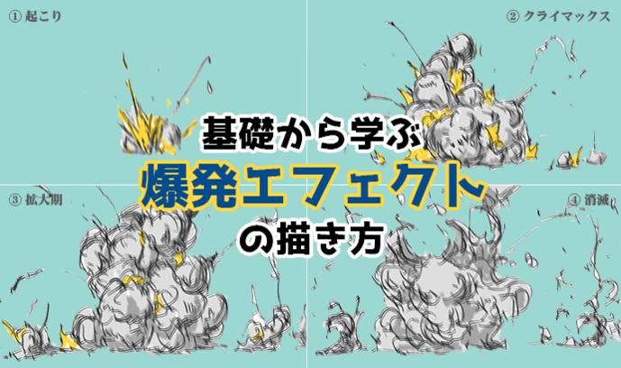 基礎から学ぶ爆発エフェクトの描き方